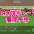 雲雀ステークス 2/11現在 JRA競馬レース展開予想 2018年【競馬予想】