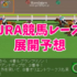 宝塚記念(GⅠ) 6/22現在 JRA競馬レース展開予想 2018年【競馬予想】