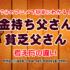 金持ち父さん・貧乏父さん短編アニメ【動画】